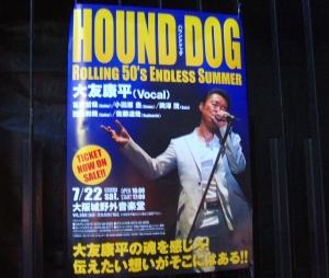 大阪野音のポスター