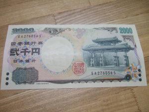 久しぶりに出会った二千円札。