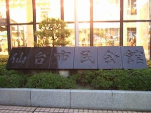 雨の仙台市民会館