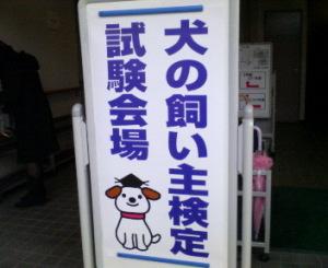 犬の飼い主検定会場