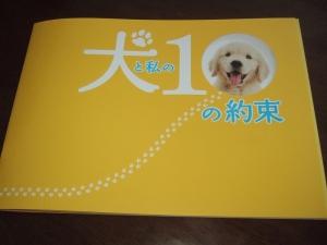 犬の十戒がみんなに知ってもらえるのはいいこと。