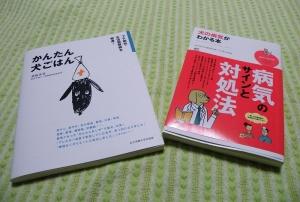 犬の本に2800円も使っちゃった・・。